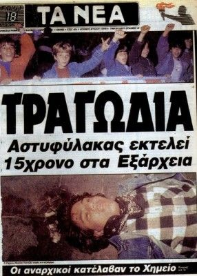Αλέξης Γρηγορόπουλος, Μιχάλης Καλτεζάς. Οι δυο νέοι που δολοφονήθηκαν, κατηγορήθηκαν στις δίκες με τα ίδια επιχειρήματα: «Φορούσε σκουλαρίκι, ήταν αναρχικός, άκουγε ροκ μουσική, είχαν χωρίσει οι γονείς του»...