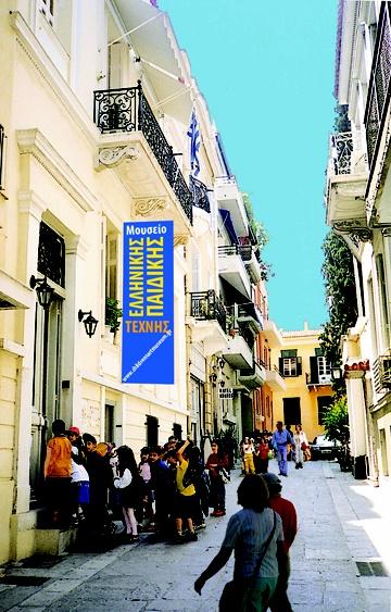 Είσοδος,Μουσείο ελληνικής παιδικής τέχνης. Source:©ΜΟΥΣΕΙΟ ΕΛΛΗΝΙΚΗΣ ΠΑΙΔΙΚΗΣ ΤΕΧΝΗΣ