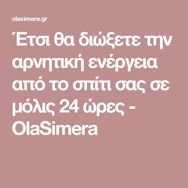 Έτσι θα διώξετε την αρνητική ενέργεια από το σπίτι σας σε μόλις 24 ώρες - OlaSimera