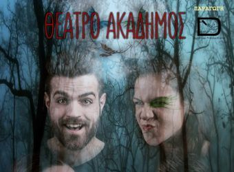 «Ο Λάζαρος και οι Δράκοι» έρχονται στο θέατρο Ακάδημος | Infokids.gr