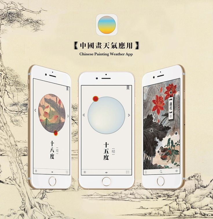 Chinese Painting Weather App on AIGA Member Gallery