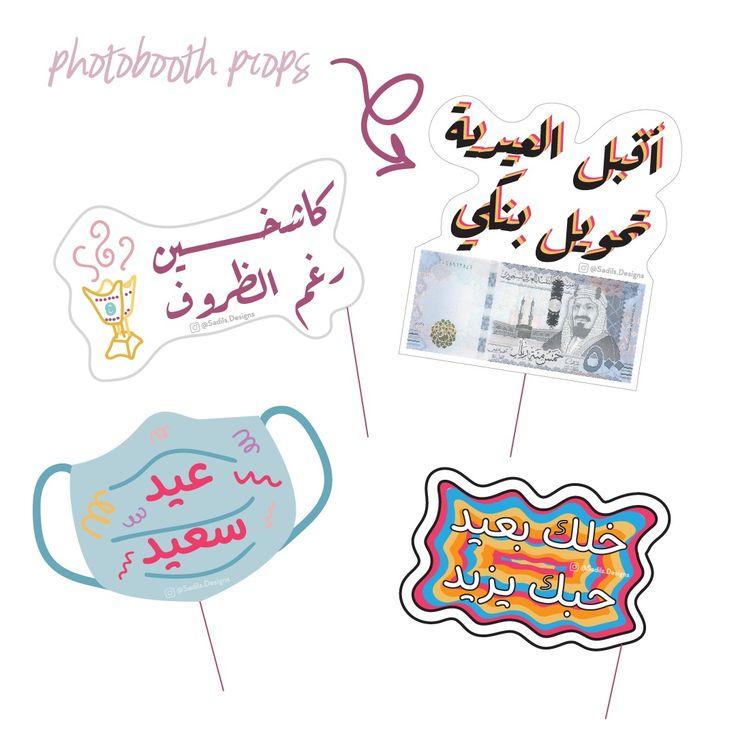 Eid Photobooth Props زينة تصوير عيد ٢٠٢٠ Eid Gifts Photo Booth Props Blue Aesthetic