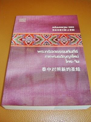 Thai - Chinese Bilingual New Testament / Parallel Thai - Chinese Bilingual Edition