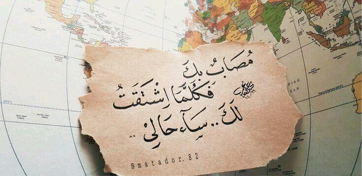 Pin By Rebiha On خواطر Arabic Love Quotes Poetic Words Arabic Quotes