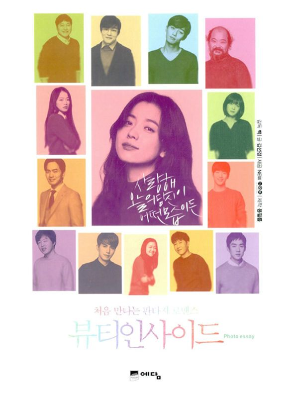 best book images korean book and books k movie beauty inside 뷰티인사이드 photo essay book han hyo joo park seo joon
