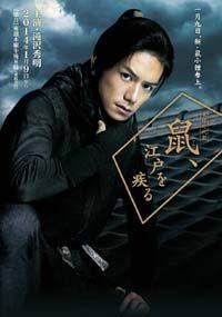 Nezumi-Kozo, Running Around Edo - 2014 NHK Mini Series