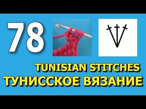 Начинаем вязать – Видео уроки вязания » Три столбика с накидом в одну петлю – Тунисское вязание – Урок №78