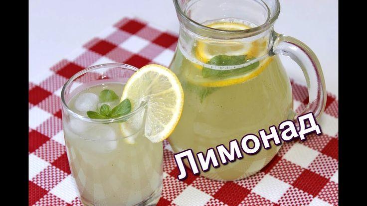 ДОМАШНИЙ ЛИМОНАД. Очень вкусный и полезный! Имбирный лимонад. Имбирный н...