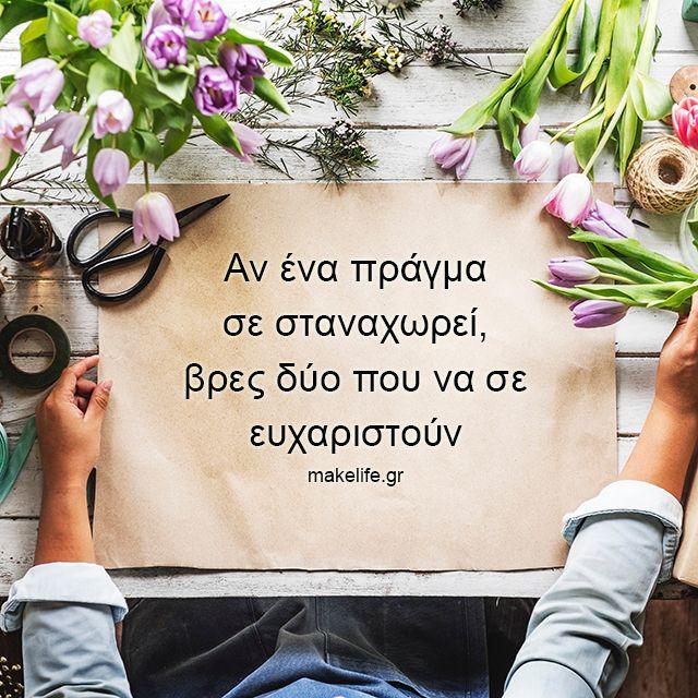 #quoteoftheday #make #life #simple #positivevibes