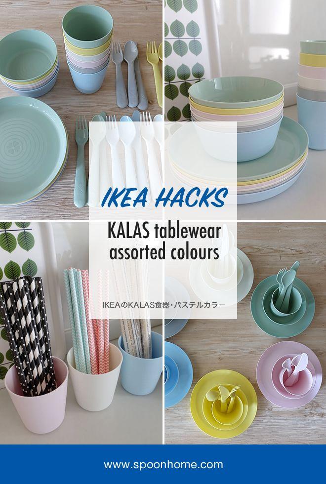 Ikeaのプラスチック食器 Kalas に新色が登場 パステルカラーの