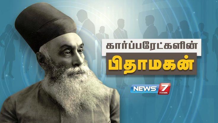 கார்ப்பரேட்களின் பிதாமகன்..! | Jamsetji Tata History In Tamil | News7 Tamil