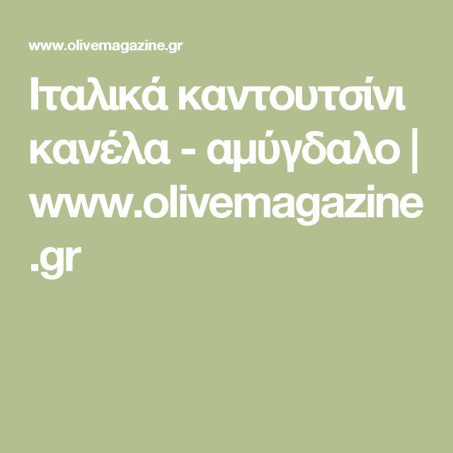 Ιταλικά καντουτσίνι κανέλα - αμύγδαλο | www.olivemagazine.gr