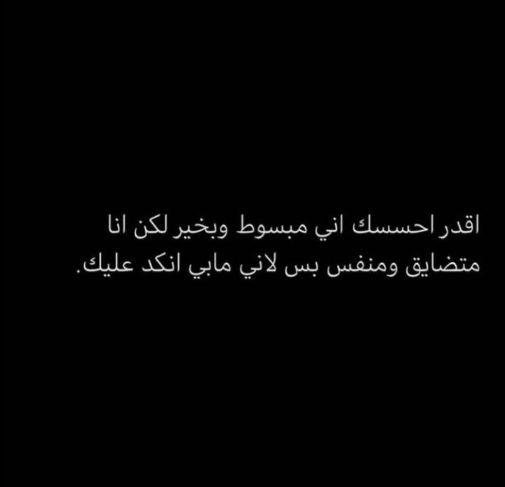 Pin By فـلان ـهہ On گسـيرۿ Love Quotes Wallpaper Love Smile Quotes Arabic Tattoo Quotes
