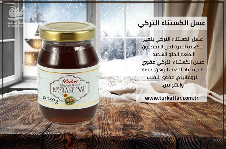 عسل الكستناء التركي منتج طبيعي بالين 250 غ منتج من عسل الكستناء التركي من مراعي الكستناء في مناطق البحر الأسود مرمرة إيجه البحر المتوسط عسل الكستناء من أنفع