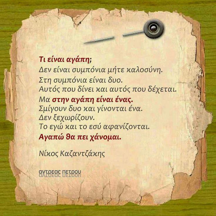 ΚΑΖΑΝΤΖΑΚΗΣ σοφα λογια αγαπης