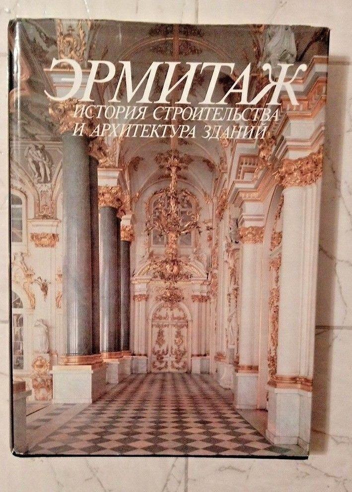 Эрмитаж Hermitage by Piotrovskii Glinka Piotrovskiæi Russian text HCDJ 1991 #Эрмитаж #russia #russian