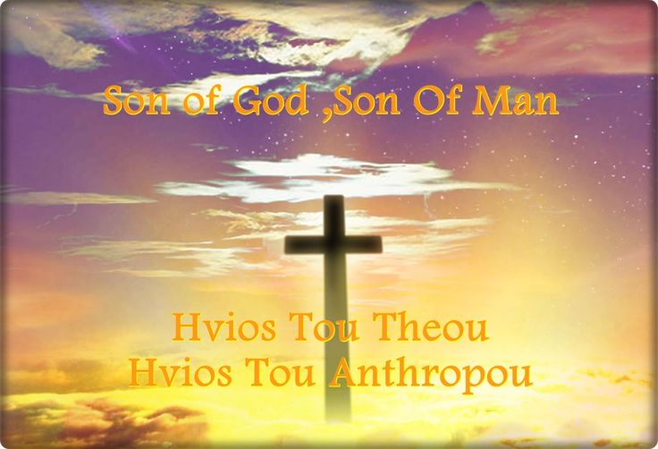 Like the father ,Jesus is God.He always was,always is and always will be.But unlike the father ,Jesus is also a human being.Therefore he is the Son of God and also the Son of man ,and because of what Jesus our brother has done for us ,we too have become the children of God.
