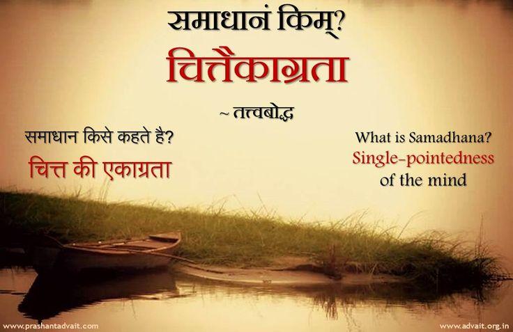 समाधानं किम्? चित्तैकाग्रता - समाधान किसे कहते है? चित्त की एकाग्रता What is Samadhana? Single-pointedness of the mind. ~ तत्वबोध  #बोध #आत्मा #आनंद Read at:- prashantadvait.com Watch at:- youtube.com/c/ShriPrashant Twitter:- @Prashant_Advait Website:- www.advait.org.in