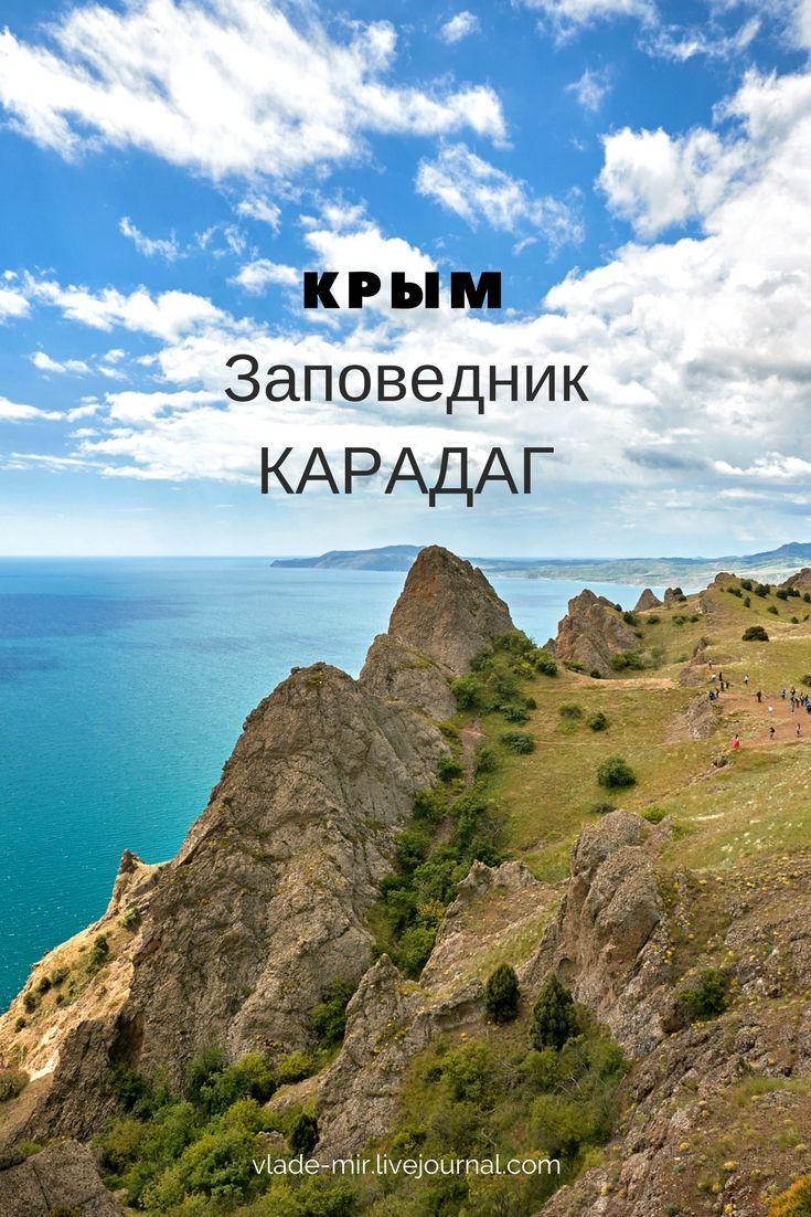 Заповедник Карадаг. Крым. Россия