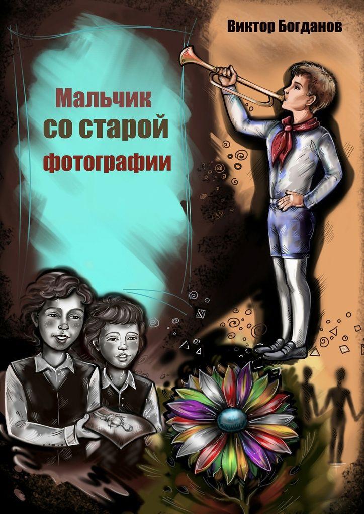 Мальчик состарой фотографии - Виктор Богданов — Ridero