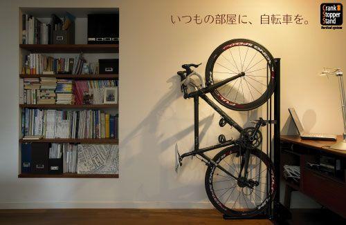 クランクストッパー自転車スタンド