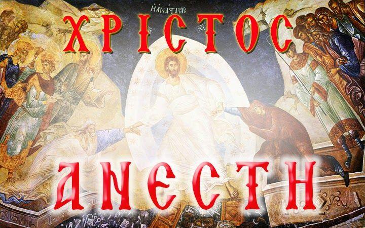 Αυτή είναι η Προσευχή που λέμε μετά το Πάσχα μέχρι της Αναλήψεως   ΑΡΧΑΓΓΕΛΟΣ ΜΙΧΑΗΛ