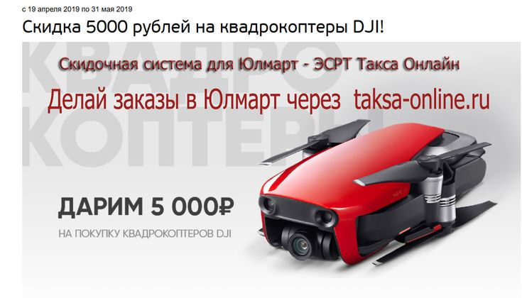 Скидка 5000 рублей на квадрокоптеры DJI! Успей купить ...