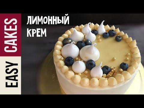 Нежный лимонный крем - лимонный курд для тортов и тарталеток. Лимонная начинка для капкейков - YouTube