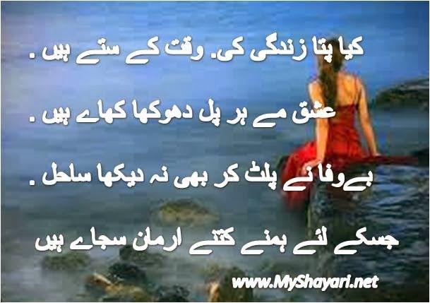 Bewafa Urdu Shayari In Urdu