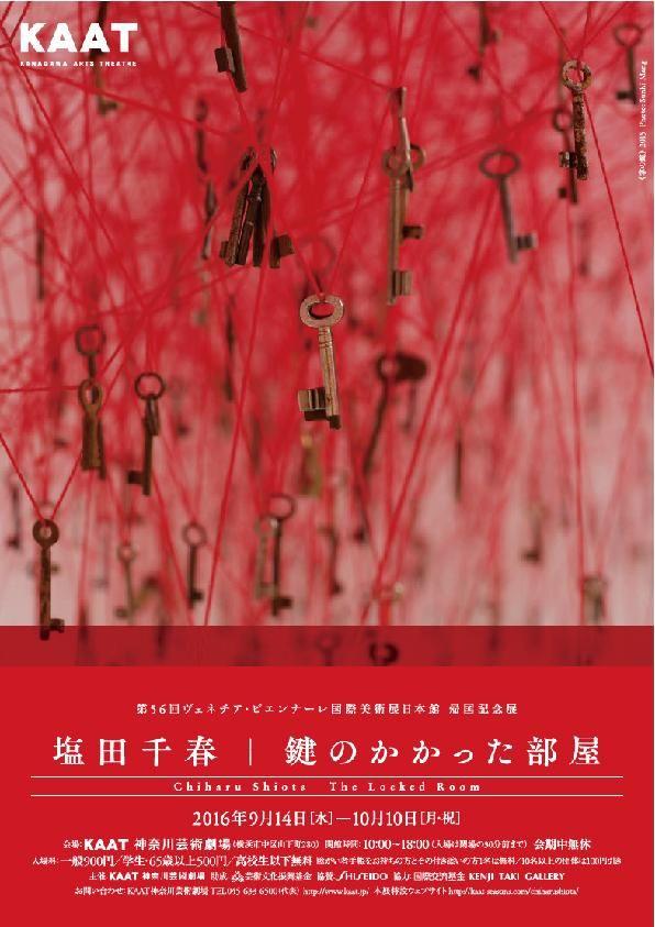 塩田千春『鍵のかかった部屋』|KAAT 神奈川芸術劇場