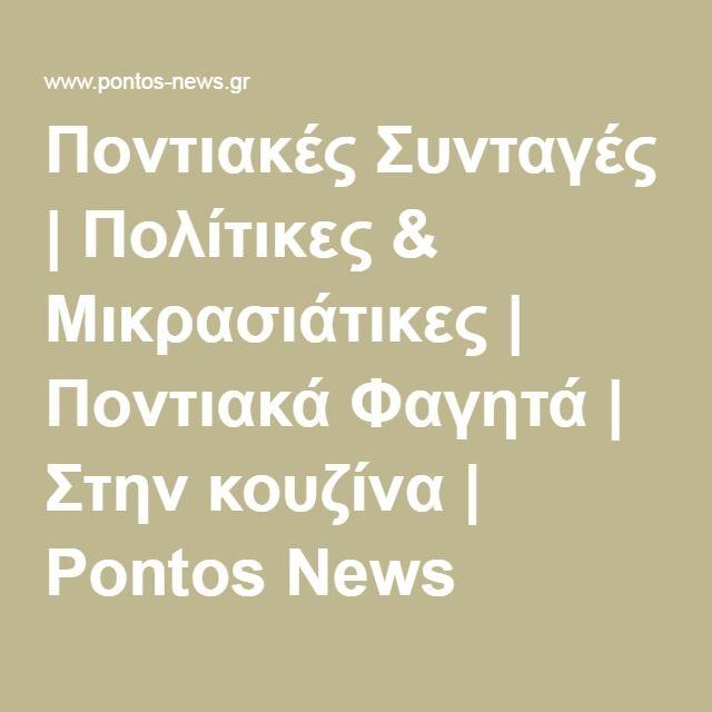 Ποντιακές Συνταγές | Πολίτικες & Μικρασιάτικες | Ποντιακά Φαγητά | Στην κουζίνα | Pontos News