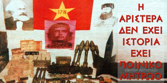 Κόκκινη Ιστορία - ΕΘΝΙΚΗ ΑΝΤΙΣΤΑΣΗ