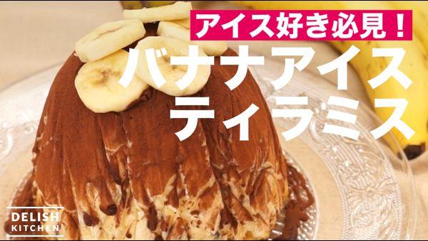バナナとカステラを組み合わせた濃厚アイスティラミス! ...