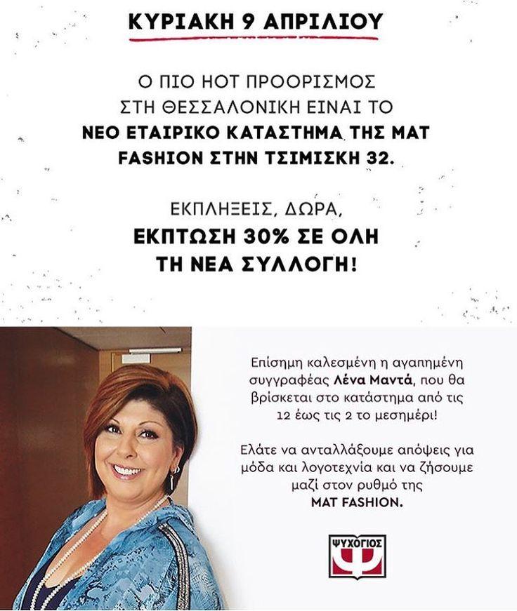 #matsimiski •• Κυριακή 9 Απριλίου : Επίσημη καλεσμένη η αγαπημένη συγγραφέας Λένα Μαντά, που θα βρίσκεται στο κατάστημα από τις 12 έως τις 2 το μεσημέρι! Ελάτε να ανταλλάξουμε απόψεις για μόδα και λογοτεχνία και να ζήσουμε μαζί στον ρυθμό της #matfashion 📚📖🛍 50 mat. fashionistas που θα κάνουν αγορές άνω των 120 €, θα αποκτήσουν δωρεάν από ένα βιβλίο της Λένας Μαντά με την υπογραφή της, προσφορά των @psichogiosbooks  #lenamanta #psichogiosbooks #thessaloniki