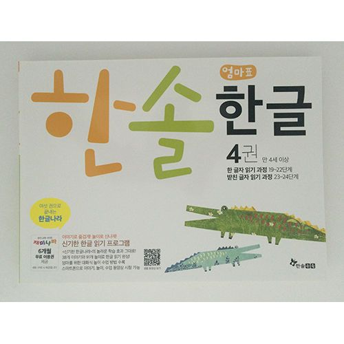 Honsol Hangul 4 Korean Words & Reading Books Learn Language Study Free Shipping