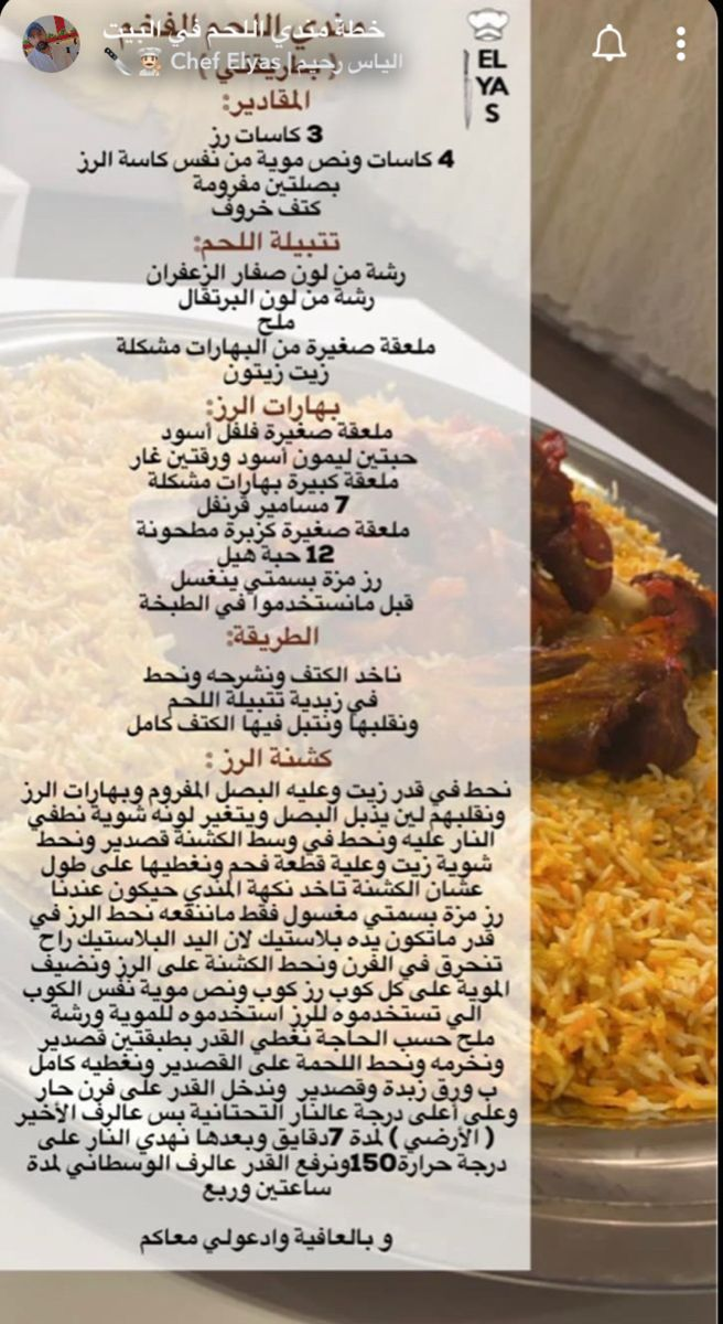 Pin By Etedal Ashqar On Recipes Food Receipes Food Recipes