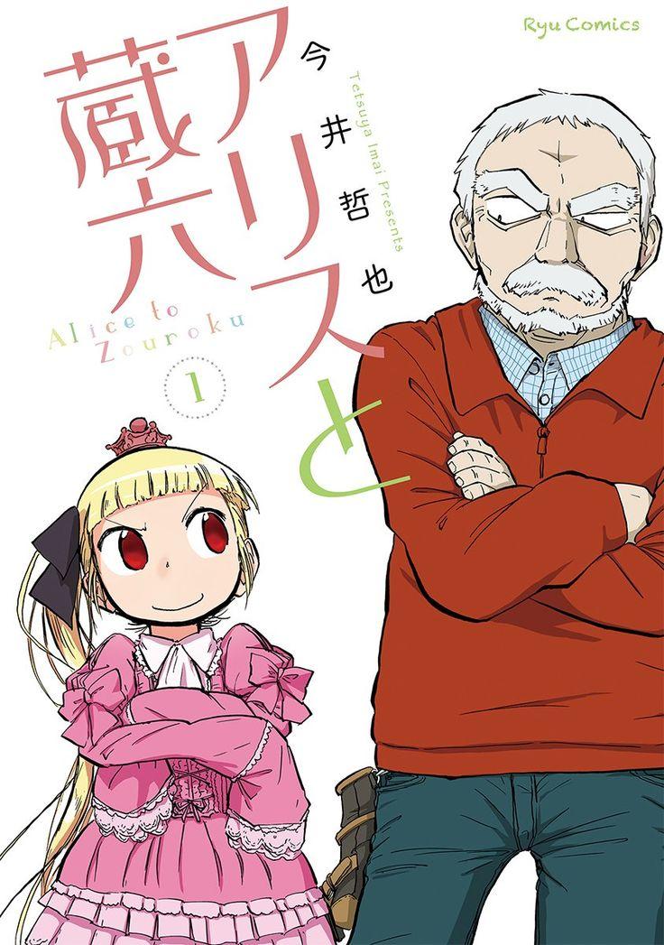 アリスと蔵六 1 (リュウコミックス): 今井哲也 超能力バトル展開にイマイチ乗れない。が、話の設定が魅力ある。頑固親父が愛おしい。