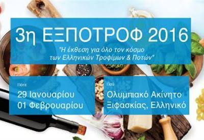 ΕΛΛΗΝΙΚΗ ΔΗΜΙΟΥΡΓΙΑ ΑΝΑΠΤΥΞΙΑΚΟΥ ΠΕΡΙΒΑΛΛΟΝΤΟΣ: Ημερίδα του Ελληνοκινέζικου επιμελητηρίου για τις ...