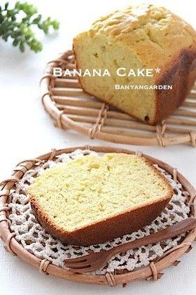 HBおまかせ♡バナナケーキ