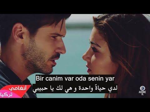 أغنية تركية رومانسية هادئة رائعة أشتقت لرؤيتك مترجمة للعربية Opesim Var 2018 Youtube Youtube Songs Music