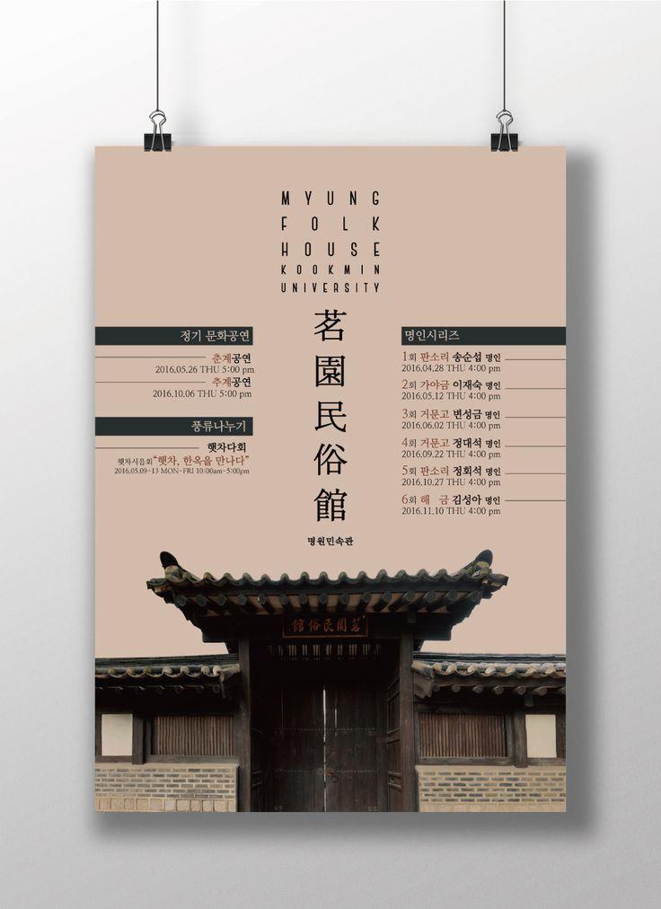 국민대학교 명원민속관 행사 포스터입니다 - 디지털 아트 · 산업 디자인, 디지털 아트, 산업 디자인, 그래픽 디자인, 브랜딩/편집