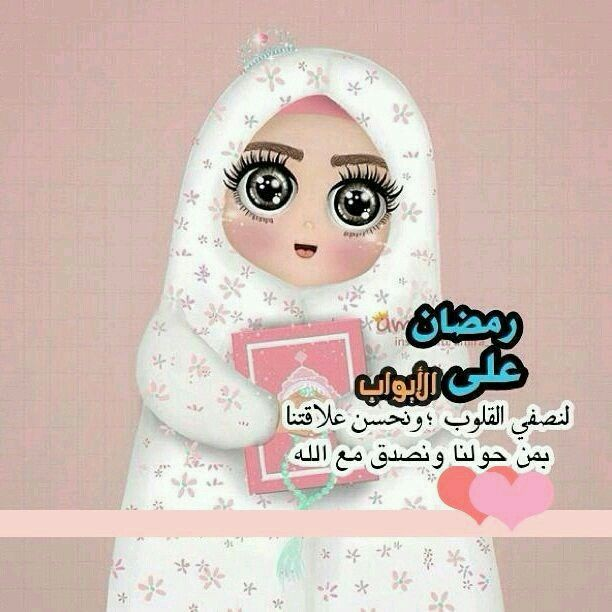 رمضان يقترب والقلب يرتقب رمضان كريم Girly Art Illustrations Muslim Kids Cute Illustration