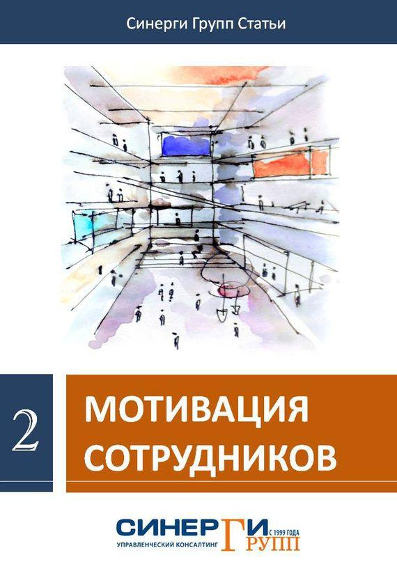 Мотивация сотрудников (сборник) #литература, #журнал, #чтение, #детскиекниги, #любовныйроман, #юмор