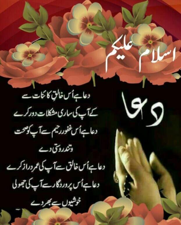 Suba ka Salam   Salam e Suba ⭐   Morning dua, Dua in urdu
