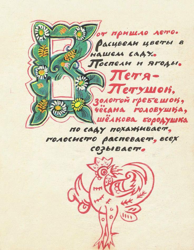 """Татьяна Маврина """"Сказочные звери"""""""