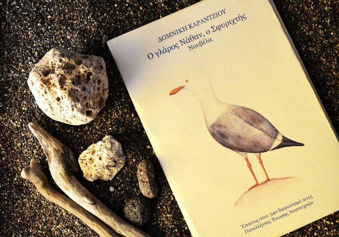 Παρουσίαση του βιβλίου της Δομνίκης Καράντζιου «Ο γλάρος Νάθαν, ο Σφυριχτής»