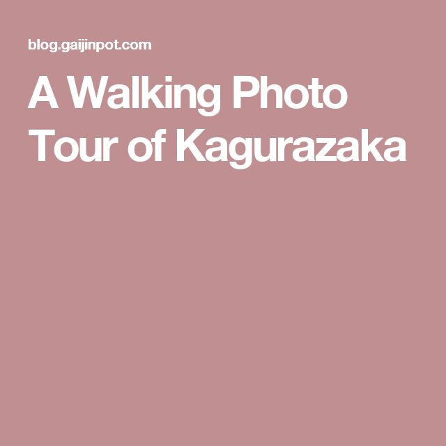 A Walking Photo Tour of Kagurazaka