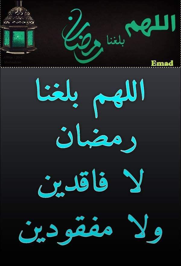 رمضان بعد أسبوع سيعم كل الربوع ونمتلئ بالخشوع اللهم بلغنا رمضان لا فاقدين ولا مفقودين Ramadan