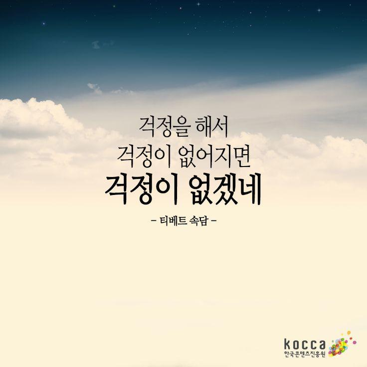 http://koreancontent.kr/ 걱정을 해서 걱정이 없어지면 걱정이 없겠네. ▶한국콘텐츠진흥원 ▶KOCCA ▶Korean Content ▶KoreanContent ▶KORMORE