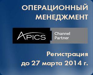 Операционный менеджмент APICS